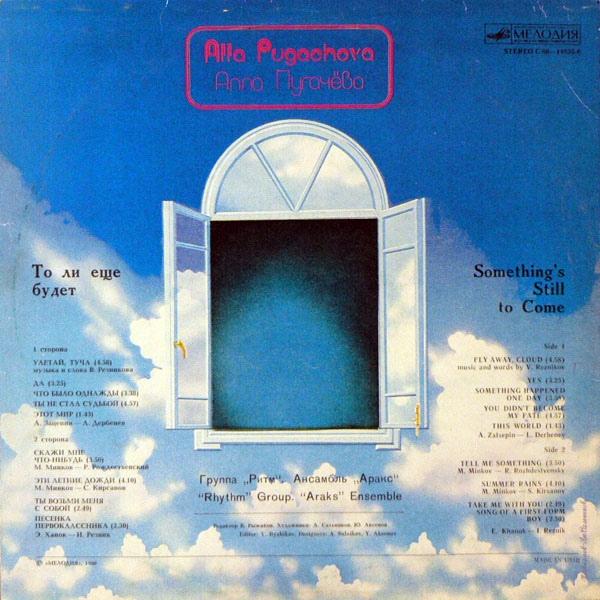 Alla Pugacheva vinyl cassette