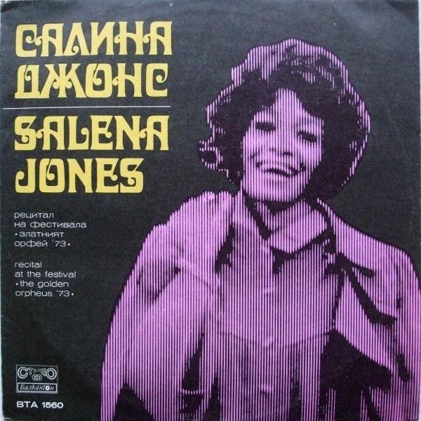 Salena Jones vinyl cassette